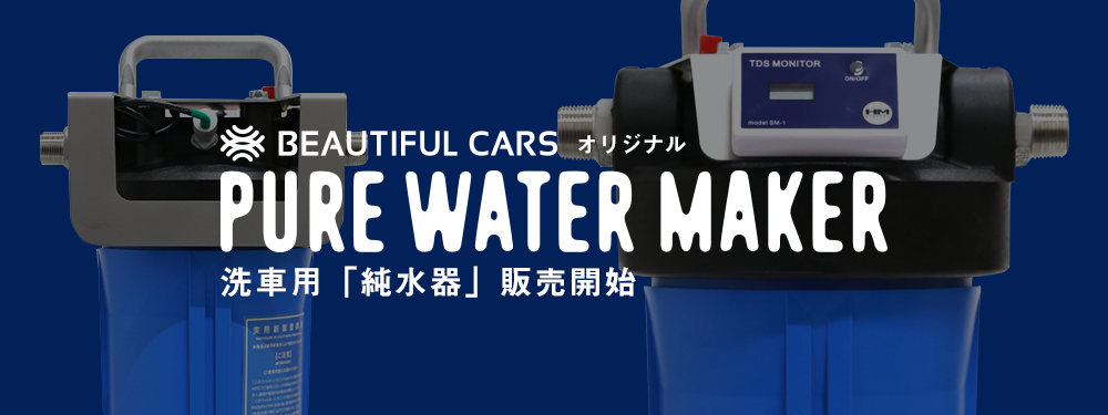 PURE WATER MAKER(純水器)純水洗車